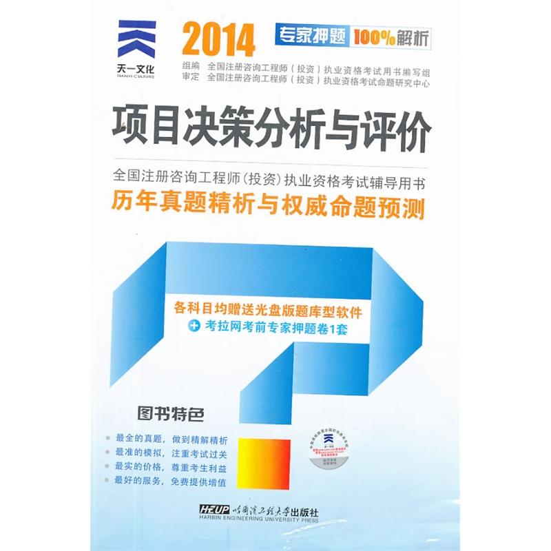 册咨询师考试辅导用书 项目决策分析与评价历