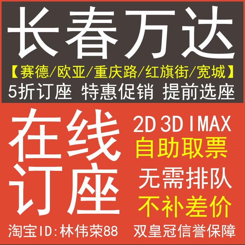 长春红旗电影票/电影赛德/万达卖场/重庆路/欧亚特丽丝剧情影城介绍图片