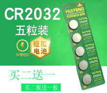浏览淘宝CR2032 DL2032 2032 Lithium 3V Button Cell Battery 纽扣电池价格