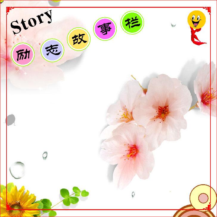 {中学生励志手抄报}.