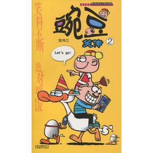 豌豆笑传2原创搞笑幽默漫画漫画party系列图网漫画火影忍者图片