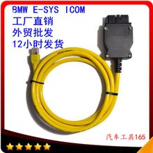 浏览淘宝BMW ENET (Ethernet to OBD) Interface Cable E-SYS ICOM Coding价格