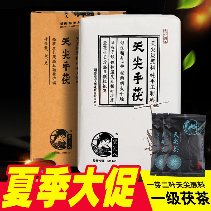 黑美人湖南安化黑茶 一级金花茯茶 手筑天尖茯砖茶 金花黑茶9.5(59.5-50)