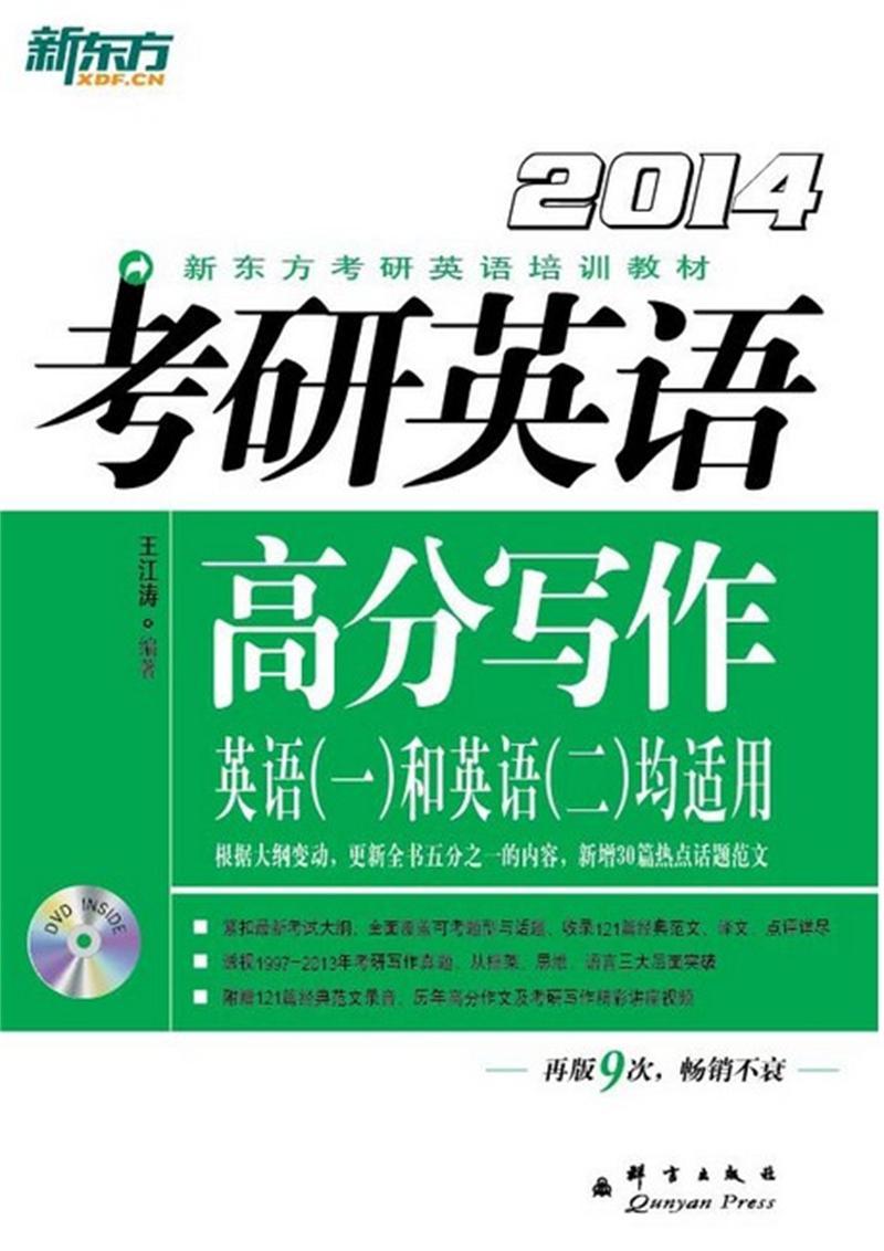 Подлинной новых восточных 2014 молоть выше английского письма по электронной почте (Английская язык одно или два применимых) Ван Jiangtao