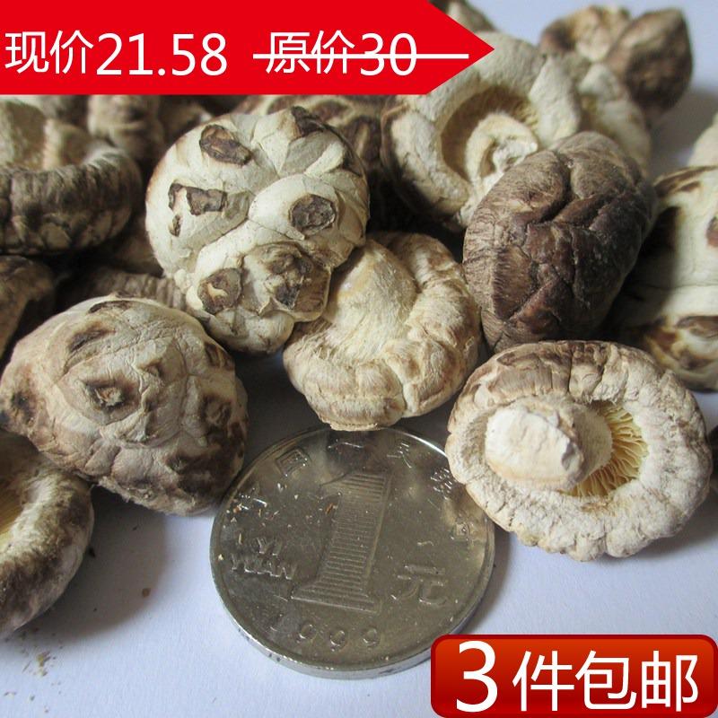 金钱菇特级小香菇干货农家自产批发冬菇小花菇蘑菇食用菌三件包邮