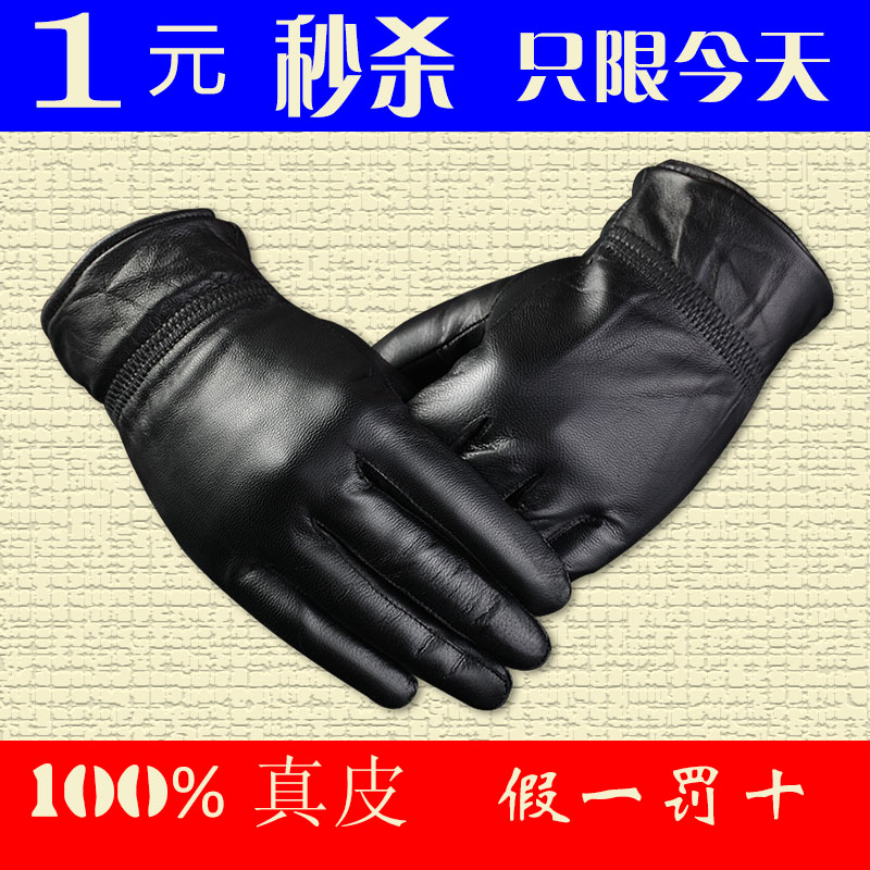 Перчатки Haining leather SEC 4