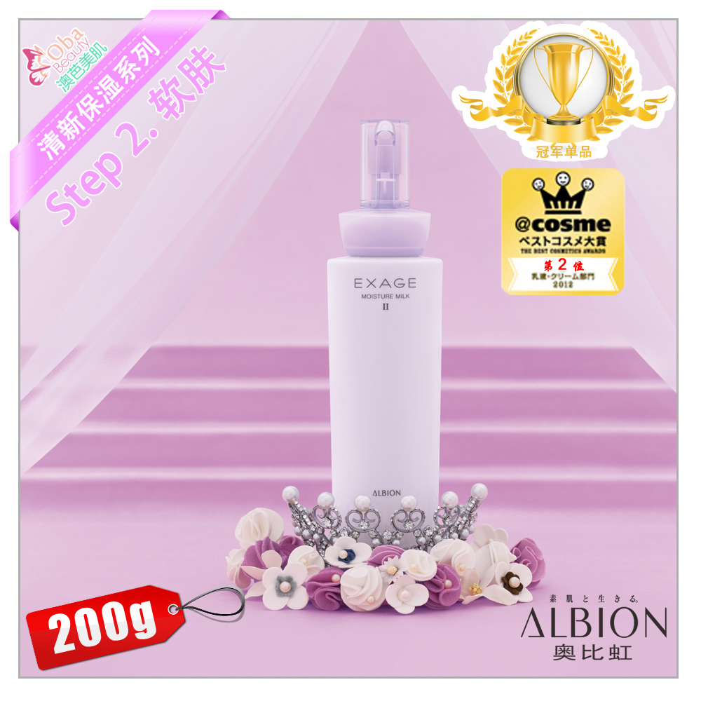 ALBION  200g