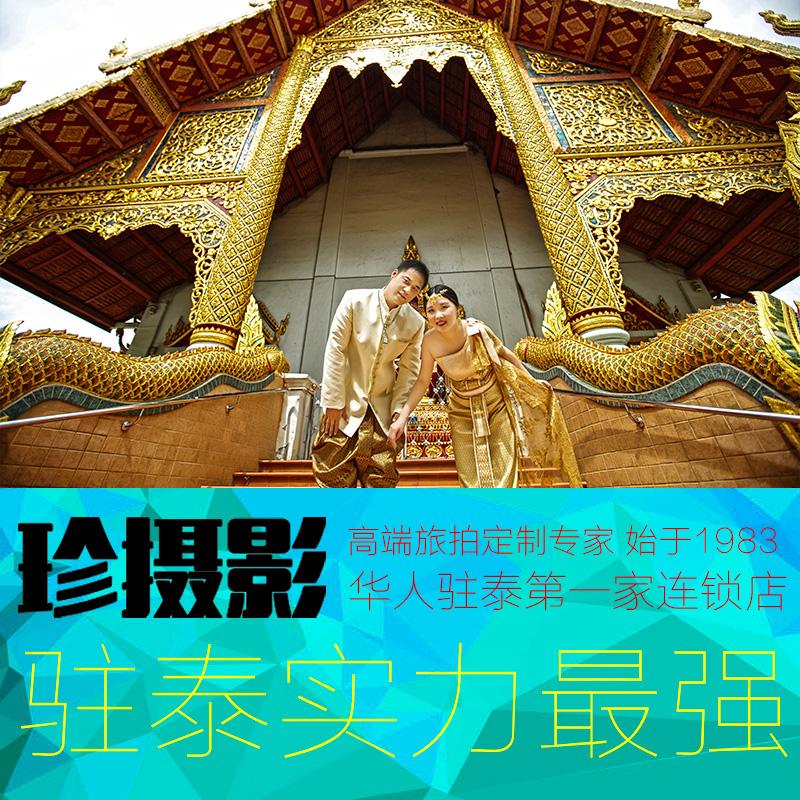 泰国普吉岛外岛清迈曼谷苏梅岛婚纱照拍摄定制旅游婚纱个性海外