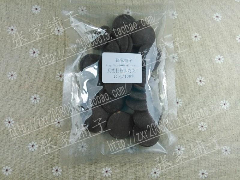 Бельгийский оболочки кнопки Пуратос Pack 100 g темный шоколад шоколад легко 0235