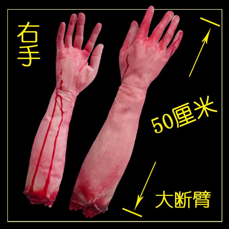 Креативные игрушки для детей Апреля Fool's день Хэллоуин баров KTV призрак жилья декоративных элементов поддельной кровью и террора сократить правой рукой 50 см