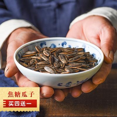 天天特价焦糖瓜子/山核桃味红枣五香/奶油瓜子500g大颗粒坚果零食