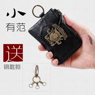 证件包男士迷你零钱包羊皮小钱包男短款潮超薄卡包真皮拉链硬币包