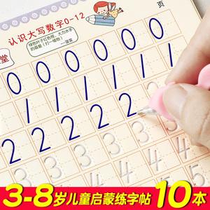 幼儿园练习数字描红本儿童练字帖凹槽字帖学前写字本3-6岁初学者