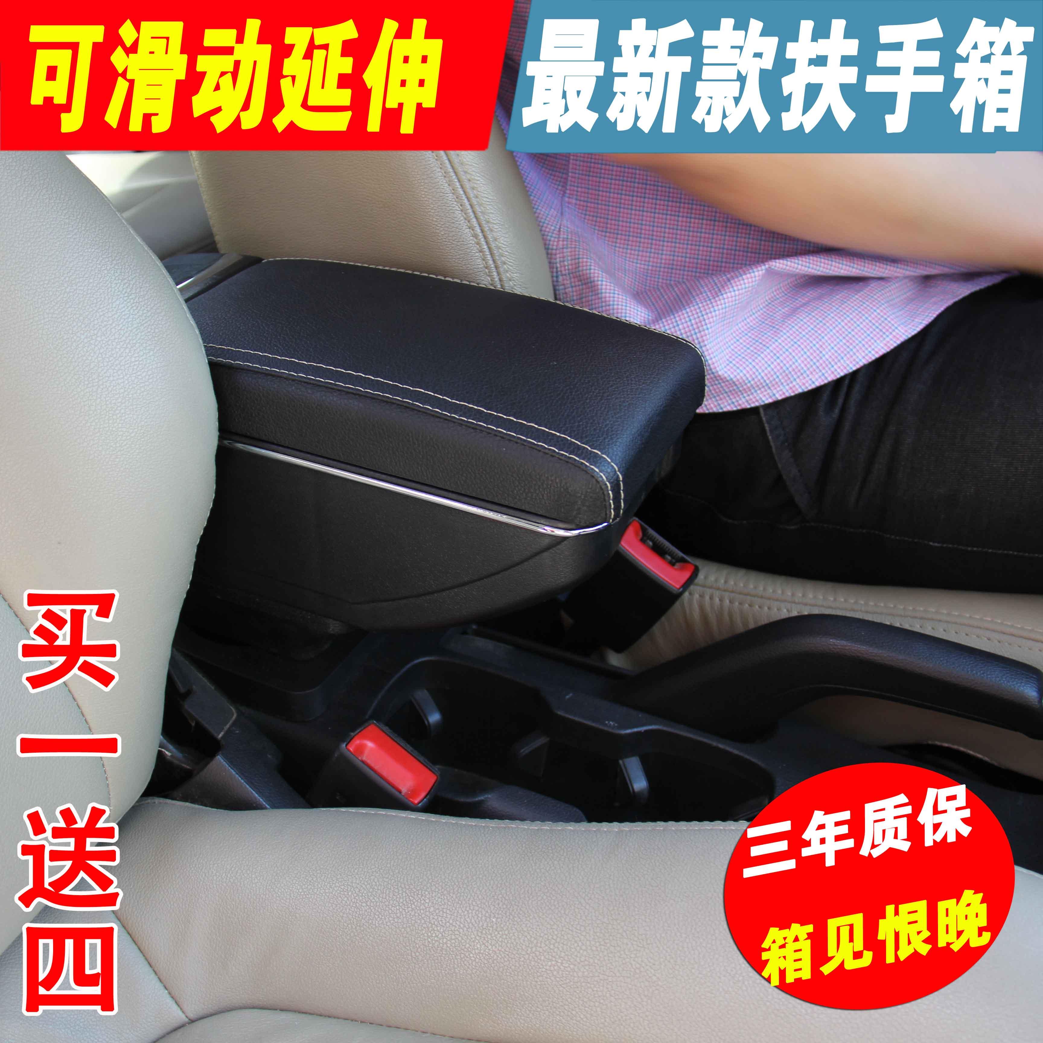 Подлокотники Форд Фокус Fiesta подлокотник ящик для хранения аксессуаров выделенной полосы пропускания слайд подлокотник