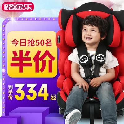 路途乐儿童座椅好吗