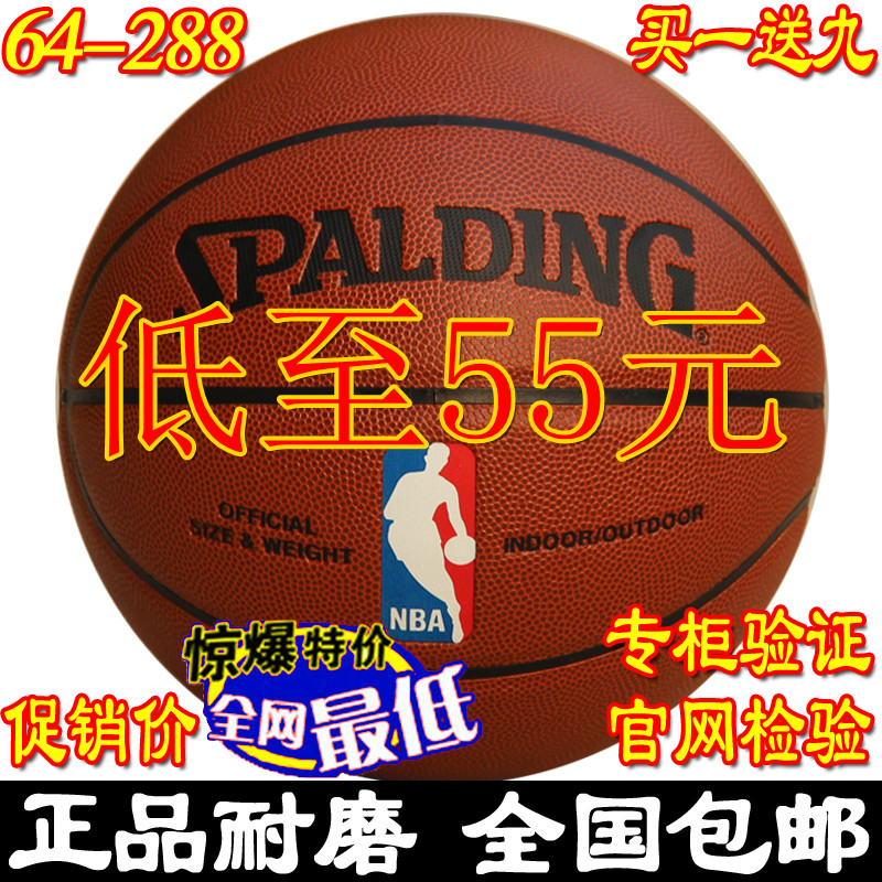 Official NBA a genuine control of the match ball, Bo d basketball 74-221 包邮 buy one get