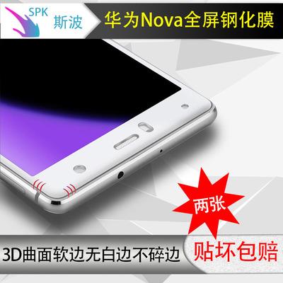 华为nova钢化膜全屏抗蓝光防指纹全包边钢化膜3d曲面软边手机贴膜