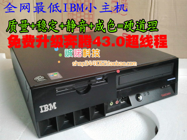 настольный компьютер ThinkCentre IBM865 P42.8 512/40G ThinkCentre