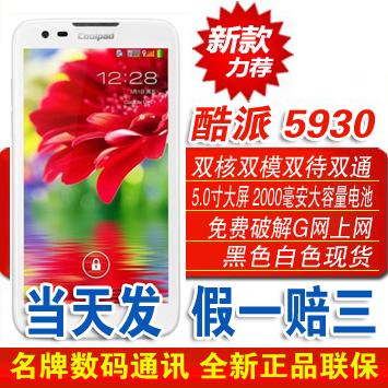 Мобильный телефон KPT  Coolpad/5930 CDMA