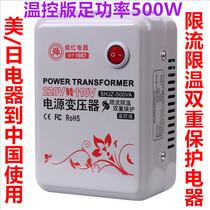 舜红变压器温控版500W电压转换器220V转110V美国日本电器用