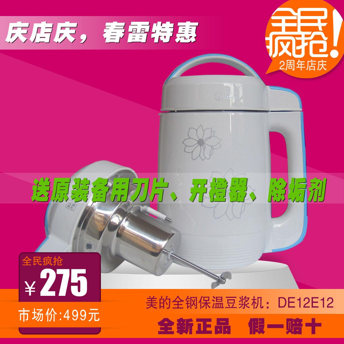 美的豆浆机每日一新养出健康