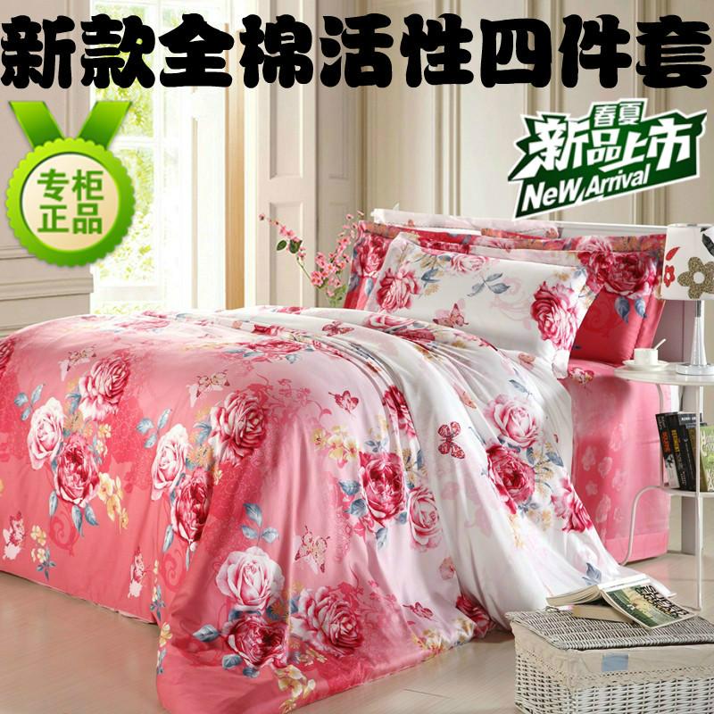 品牌家纺婚庆家纺四件套全棉婚庆活性印花四件套正品床上用品特价包邮