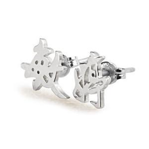 手工定制 925纯银名字耳钉 送女友生日个性时尚创意潮流圣诞礼物