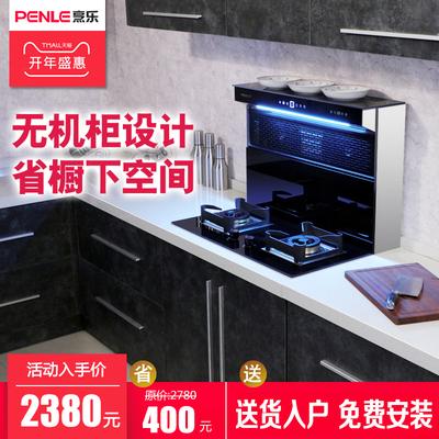 烹乐电器旗舰店集成灶价格