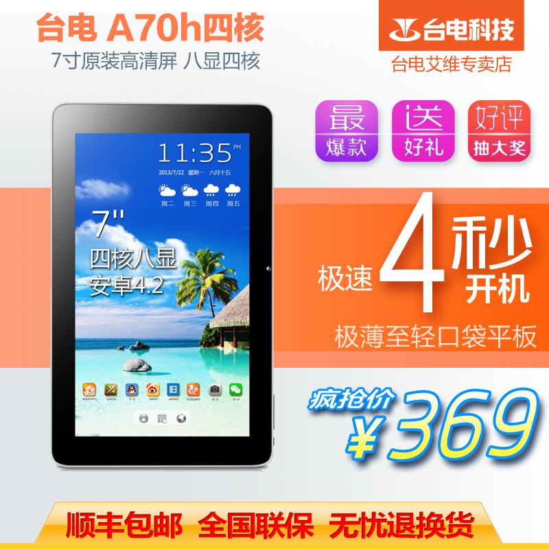 Планшет Teclast  A70h 8GB WIFI 4.2