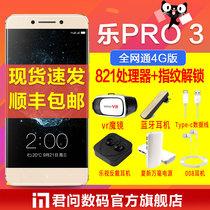 【下单送壕礼】Letv/乐视 乐Pro3 全网通乐视手机乐视3pro手机