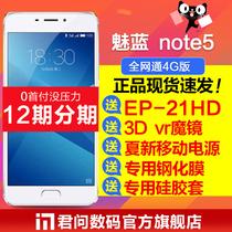 急速发货【送VR/原耳机/电源】Meizu/魅族 魅蓝note5全网通4G手机