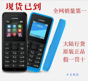 Nokia/Nokia (105) brand new authentic old standby ml Hydra Zen students 包邮