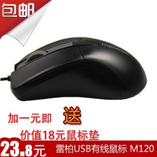 Authentic 包邮 rapoo M120 gaming mouse computer USB Wired mouse, notebook mouse