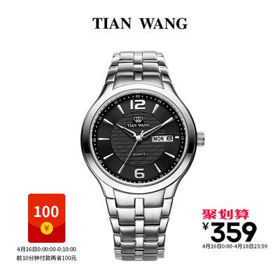 天王表和浪琴表哪个好,天王手表机械表好不好