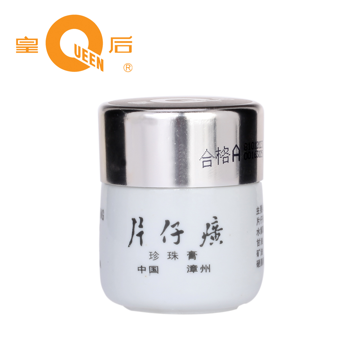 Pientzehuang Queen Pearl cream hydrating acne cream Freckle whitening emulsion print 20G product monopoly