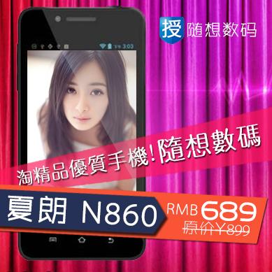 Мобильный телефон NAMO M2 N860 1G 3g Android / Эндрюс Емкостный сенсорный экран 4.0 дюйма Wi-Fi доступ в Интернет, GPS навигация, Трансляция по телевидению, Двойные карты двойной режим ожидания, Hd видео, GPRS-Интернет