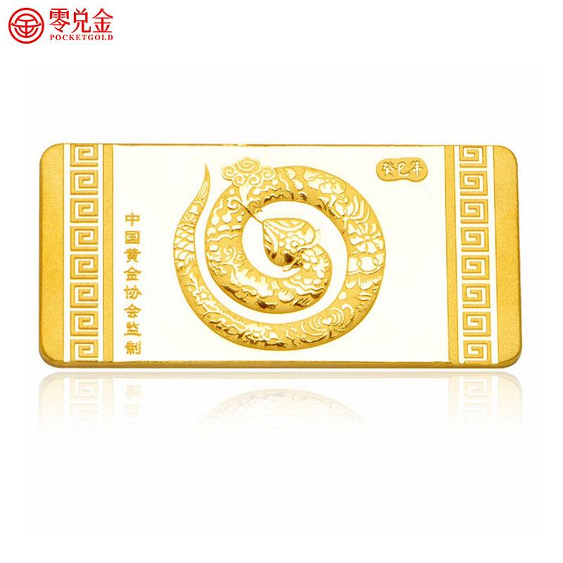 零兑金 AU99999投资金条至尊至纯5个9金砖金块蛇年行运正品收藏