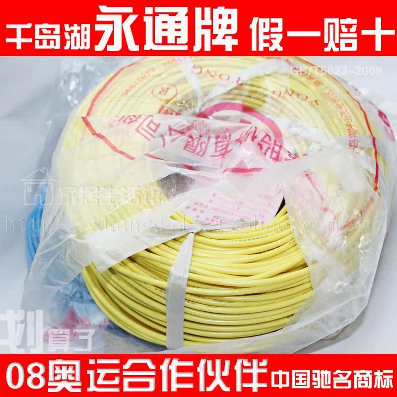 Электрокабель Yongtong brand  BV2.5