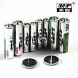 纽扣电池2粒+5/7号碳性电池