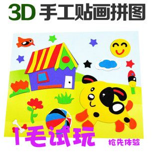 Children's EVA pictures puzzle stereo DIY handmade art and craft materials 3-7 House toys