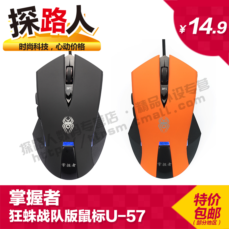 Mastering U57 maniac spider clan game CF mouse mouse mouse breathing light of Warcraft version 6 key