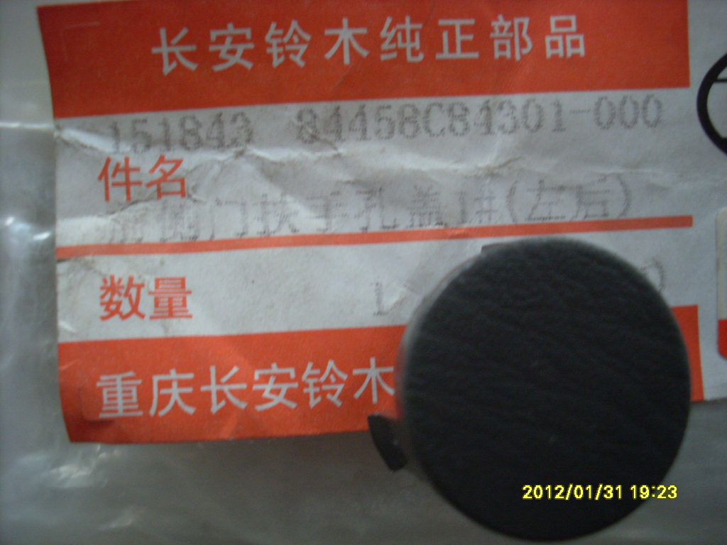 Suzuki Alto Prince front armrest holes of the side cover