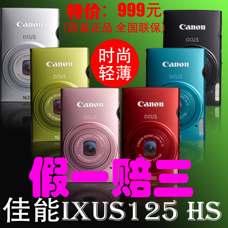 假一赔三正品特价Canon/佳能 IXUS 125 HS数码相机ixus125包邮
