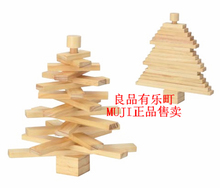 Christmas is limited MUJI MUJI wooden spiral large Christmas tree, gifts, small optional