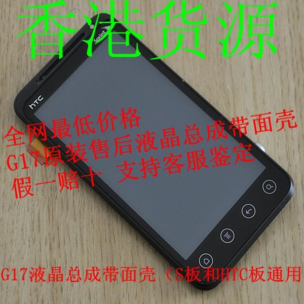 Запчасти для мобильных телефонов Dopod HTC G17 EVO 3D Dopod / HTC