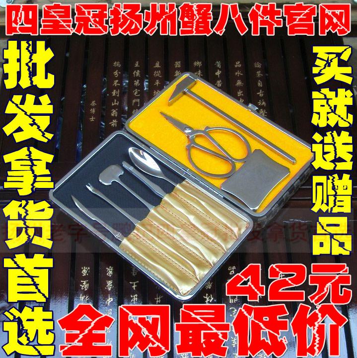 Приборы для приготовления краба Столовые приборы 8 кусок Оптовые краба в штучной упаковке Xuzhou Янчжоу восемь краб краб краб краб 8 крабы