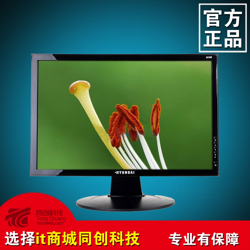 hy / 19 inch computer lcd display modern n196 led genuine three-year warranty