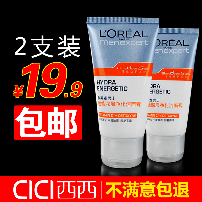 Authentic Paris l ' oreal cleanser for men's suits LOREAL makeup whitening skin oil control cleanser