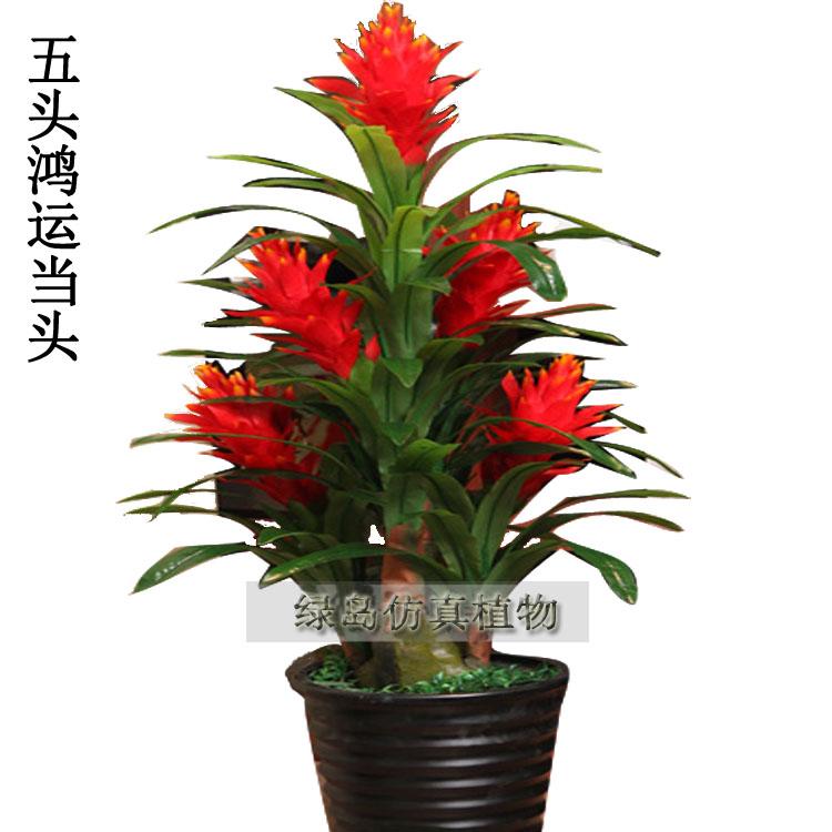 特价仿真植物客厅塑料花假花装饰仿真花批发落地盆栽凤梨鸿运当头