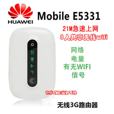 Huawei E5331 3G wireless router line cards turn Unicom 3g wireless wifi portable wireless Internet